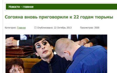 Согояна вновь приговорили к 22 годам тюрьмы — криминологии Пётр Пойман признал, что был изначально удивлён оправдательным приговором